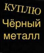 МЕТАЛЛ ПРИНИМАЕМ САМОВЫВОЗ ВСЕ МЕТАЛЛ в Бишкек