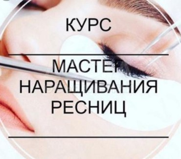 Учебный центр ANB. 7 дней. В день 3 часа.  1 в Бишкек