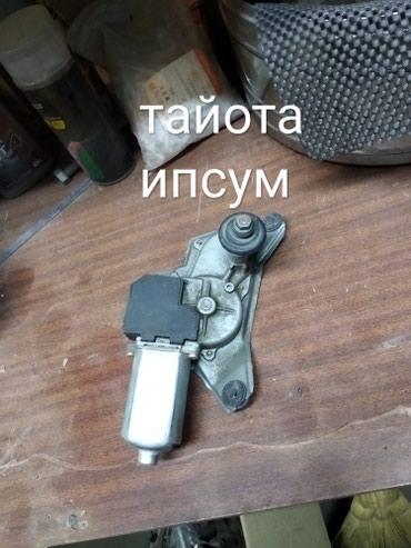 Задний моторчик дворника тайота ипсум в Бишкек