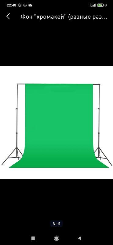 Спорт и хобби - Сокулук: Продаю хромакей 3*1.5 метров, хотела заниматься фотографией, но