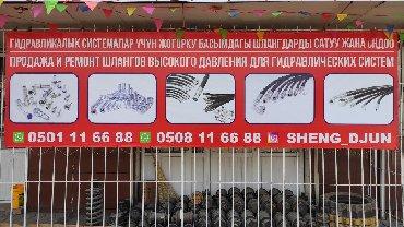 Продажа и ремонт шлангов высокого давления для гидравлических систем