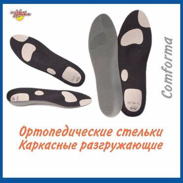 степ спада бишкек in Кыргызстан | АВТОЗАПЧАСТИ: Стельки ортопедические разгружающие Family С SB08  Рекомендуются при
