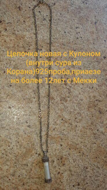 - Цепочка серебро 925, новая с Кулоном(сура из Корана)привезена с Мекк