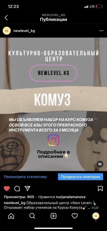 Обучение, курсы - Кыргызстан: Уроки игры на комузе | Офлайн, Индивидуальное, Групповое