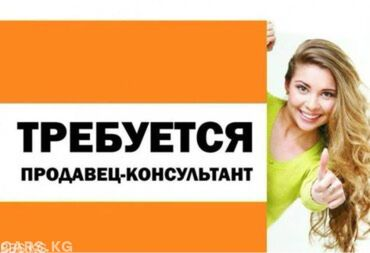 продажа уаза в Кыргызстан: Продавец-консультант. 6/1