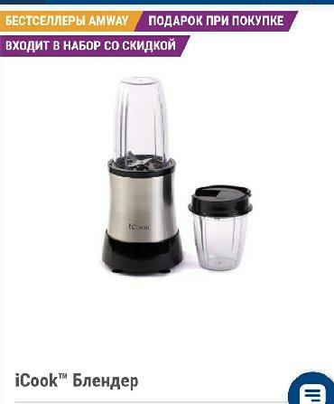 icook в Кыргызстан: Мощный Блендер iCook™ измельчает ингредиенты быстро и легко.Подходит