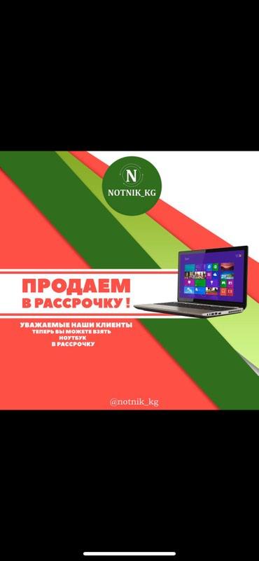 В рассрочку продаем ноутбуки  в Бишкек