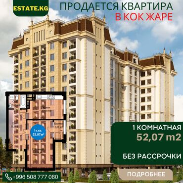 квартиры в кара балте in Кыргызстан | ПРОДАЖА КВАРТИР: Элитка, 1 комната, 52 кв. м Лифт