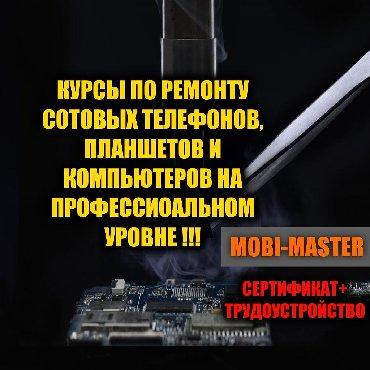 Курсы по ремонту сотовых телефонов, планшетов, компьютеров и ноутбуков