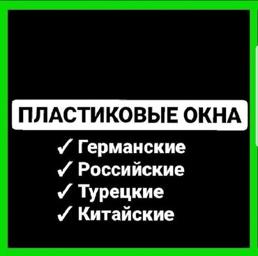 Флипчарты стеклянная маркерная для письма маркером - Кыргызстан: Окна