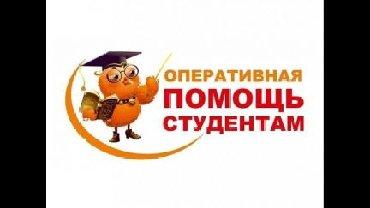 психологические консультации в Кыргызстан: ПОМОЩЬ СТУДЕНТАМКОНСУЛЬТАЦИЯ И ПОМОЩЬ В НАПИСАНИИ СТУДЕНЧЕСКИХ РАБОТ