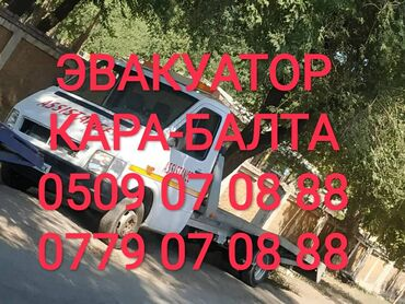 квартиры с последующим выкупом in Кыргызстан | КУПЛЮ КВАРТИРУ: Эвакуатор | С лебедкой, С гидроманипулятором, Со сдвижной платформой Кара-Балта
