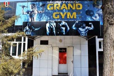 Сдаю действующий тренажерный зал в центре города в Бишкек