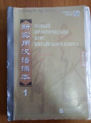 Спорт и хобби - Чон-Арык: Китайский язык Новый практический курс китайского языка Часть 1