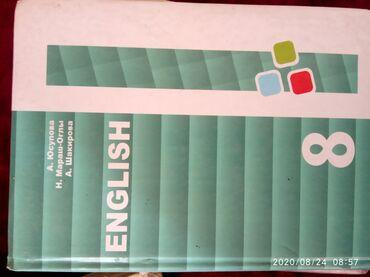 Книги:Английский язык 8 кл А. Юсупова 150сКыргыз адабияты 6 кл А