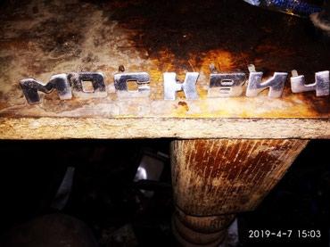 Продаю на москвич 407 буквы на капот оригинал в Бишкек