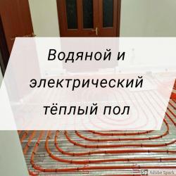 тёплый полы водяные сантехника в Кыргызстан: На сегодняшний день существует две основные системы теплых полов – на