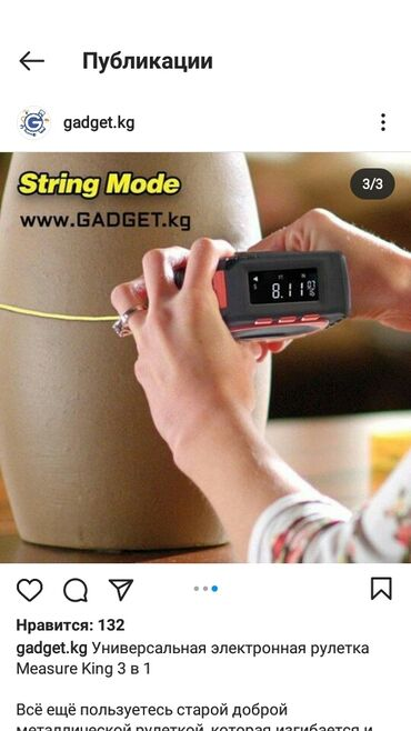 Универсальная электронная рулетка Measure King 3 В 1