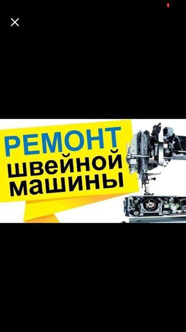Ремонт | Швейные машины