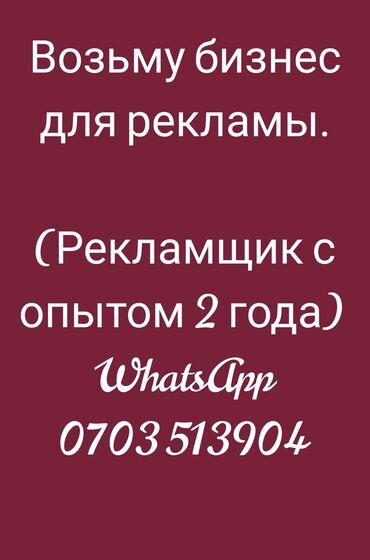 Работа - Кировское: Опытный рекламщик ищет бизнес, для постоянной рекламы и поиска
