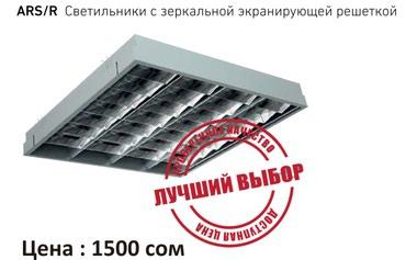 Светильники для ТЦ, склада, магазина. в Бишкек