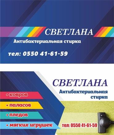 Антибактериальная стирка ковров, паласов, пледов и мягких игрушек! в Бишкек