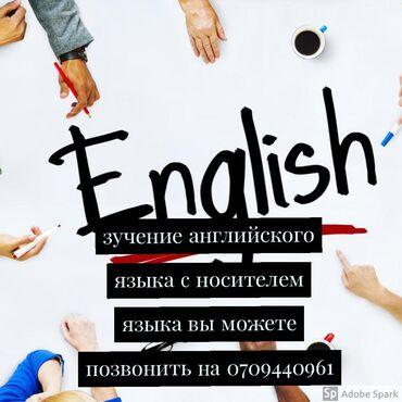 Иметь дистанционные онлайн уроки английского разговорного клуба с