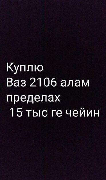 vaz 2106 tuning в Кыргызстан: ВАЗ (ЛАДА) 2106 2020