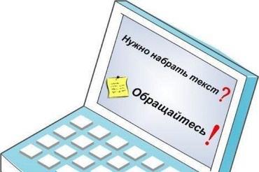 Другие услуги в Кыргызстан: Набор текста (удаленно)Ищу работу