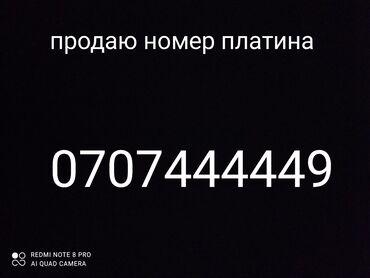 джостик для телефона в Кыргызстан: Продаю платина номер. Номер новый. Реальным клиентам уступим. Или