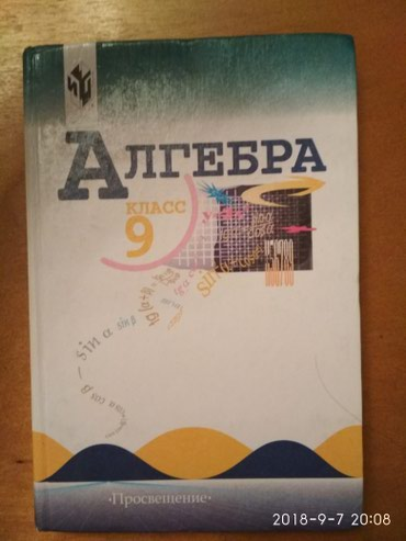 фотопечать на поверхности в Кыргызстан: Алгебра 9-класс (Ю. Н. Макарычев)
