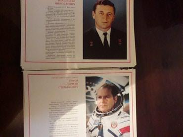 Комплект из сувенирных карточек. летчики-космонавты СССР. в Токмак