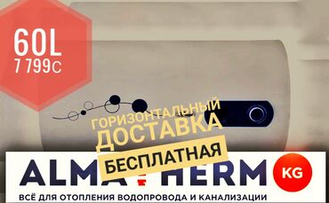 Горизонтальный водонагреватель 60 литров де люкс россия de luxe sky
