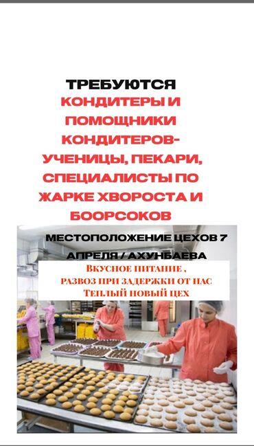 Работа - Бишкек: Повар Кондитер. С опытом. Другое заведение. Кок-Жар