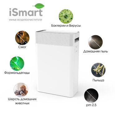 bentley mulsanne 675 at в Кыргызстан: Умные очистители воздуха iSmart с мощной многоступенчатой системой