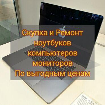 диски садор бишкек в Кыргызстан: Ремонт   Ноутбуки, компьютеры   С гарантией, С выездом на дом