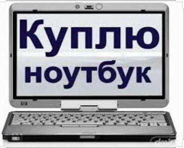 купить ноутбук не дорого в Кыргызстан: Куплю ноутбукКуплю ноутбук не дорого, офисный вариант. Предложения
