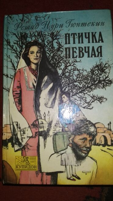"""Спорт и хобби - Новопавловка: Книга """"Птичка певчая"""""""