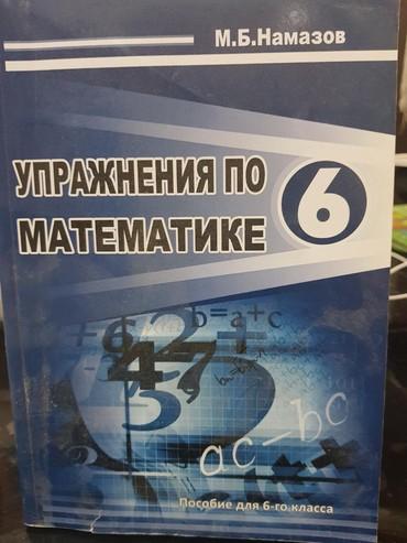 Repetitor po matematike v baku - Azərbaycan: Uprajneniye po matematike Namazov 6 sinif rus dilinde