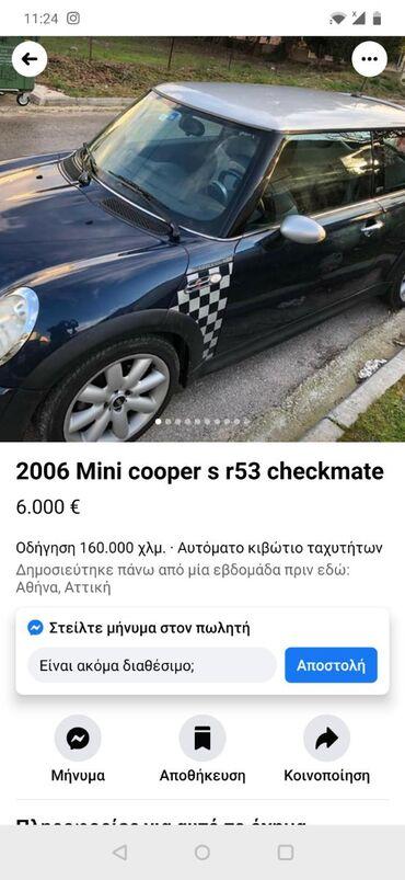 Οχήματα σε Ελλαδα: Mini Cooper S 0.9 l. 2017   800 km