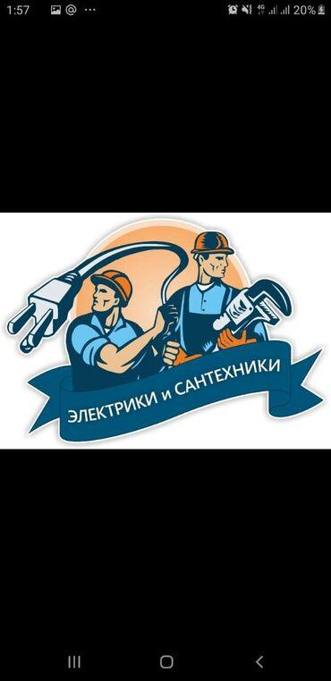 круглосуточное-вскрытие-замков-бишкек в Кыргызстан: Сантехник