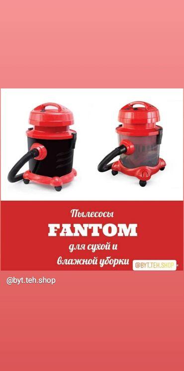 Пылесос fantom eco wf 4700 ⠀ акция акция акция   производство турция
