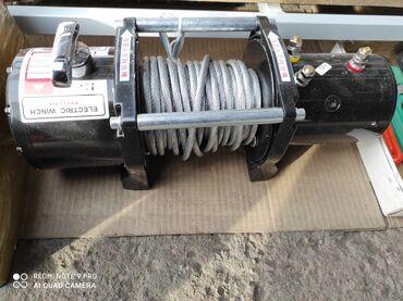 инструменты в Кыргызстан: Электрическая лебедка длинна большая на 12 v маленькая на 12 v на