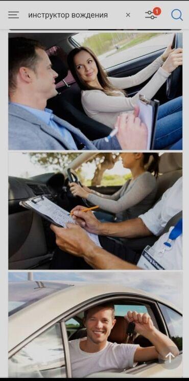 инструктор по вождению бишкек in Кыргызстан | АВТОШКОЛЫ, КУРСЫ ВОЖДЕНИЯ: Курсы вождения | (B) | Частный инструктор
