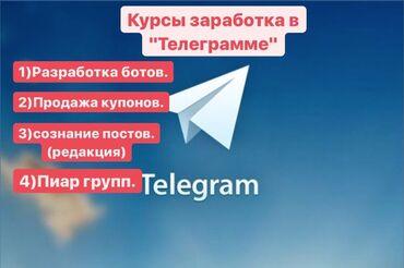 термобудки продажа в Кыргызстан: !Курсы заработка в Телеграм! :1)продажа купонов 2)создание