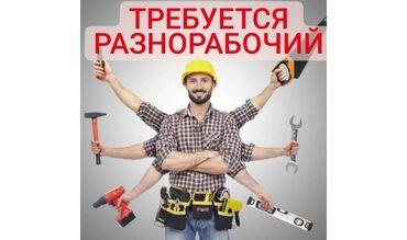 ищу работу водителем категории в с д е in Кыргызстан   ДРУГИЕ СПЕЦИАЛЬНОСТИ: Срочно требуются разнорабочие - грузчики на склад пенопласта. Суть