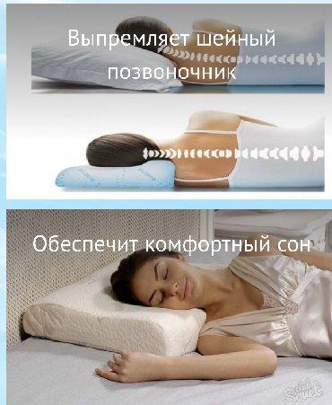 Продаю подушку новую, ортопедическую