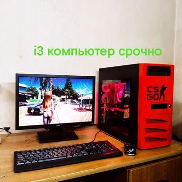 Срочно игровой пк i3 компьютер продаюкомплектом
