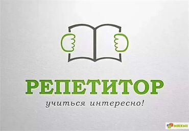 ламинаторы фольгирование для дома в Кыргызстан: Языковые курсы | Английский, Кыргызский, Русский | Для взрослых, Для детей