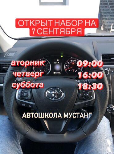 автошкола бишкек in Кыргызстан | ДРУГОЙ ДОМАШНИЙ ДЕКОР: Курсы вождения | (B), (C) | Автошкола